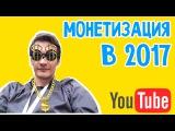 Монетизация от 10 000 просмотров | Новые правила YouTube