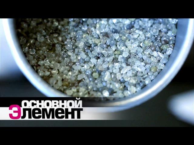 Как делают бриллианты. Рождение бриллианта   Основной элемент