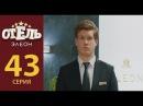 Отель Элеон - 22 серия 2 сезон (43 серия) - комедия HD