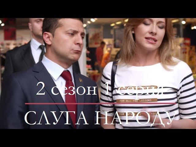 Сериал Слуга Народа - 2 сезон 1 серия | Премьера Комедии 2017