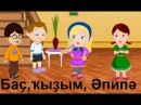 Баҫ,ҡыҙым, Әпипә | Бас кызым Апипа | Башкирская Народная Песня - для детей