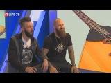 Интервью с немецкой металкор группой Caliban в прямом эфире на Life78(СПб)
