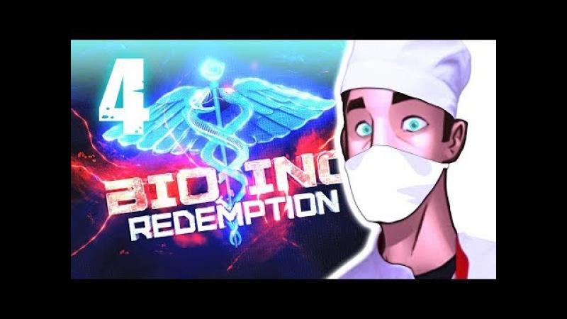 МОЙ СУЩИЙ АД|| BIO INC REDEMTION