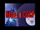 Назад в СССР 3