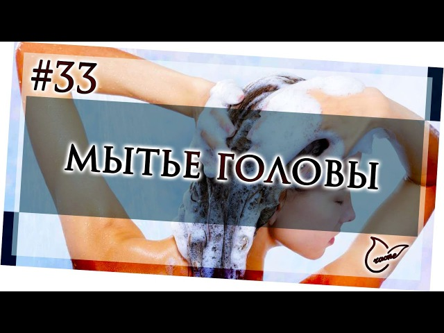 Мытье головы и влияние шампуня на волосы Андрей_Счастье сыроедение фрукторианство raw