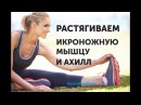 Как растянуть икроножную мышцу ахиллово сухожилие 🔴 5 упражений