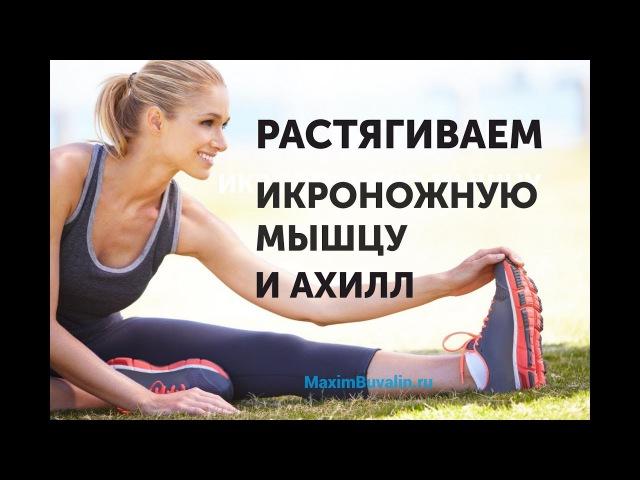 Как растянуть икроножную мышцу, ахиллово сухожилие 🔴 5 упражений.