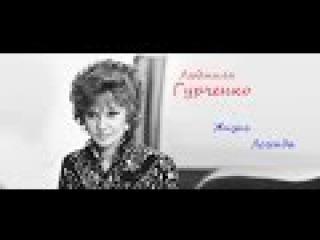 Жизнь Легенды - Людмила Гурченко | Документальный фильм-биография