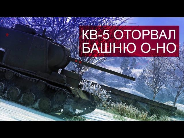 КВ-5 оторвал башню O-HO