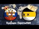 Закат Европы Будущее Европы в кантриболз сountryballs 8