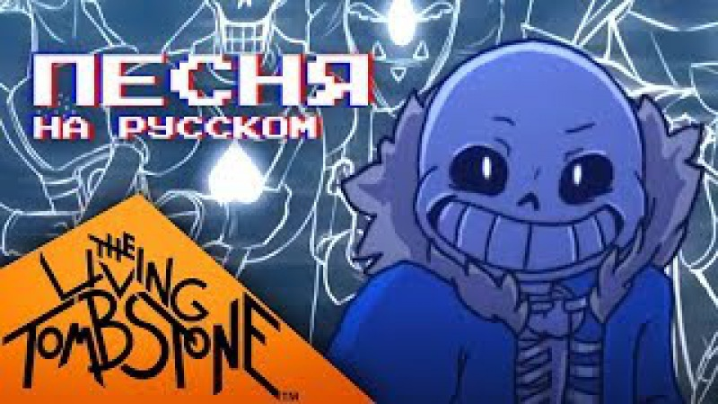 Песня Undertale - ECHO RUS The Living Tombstone Remix (Oxygen1um Cover на Русском) Андертейл ЭХО Рус