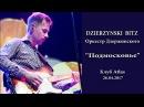 DZIERZYNSKI BITZ - Подмосковье (26.04.2017, клуб Atlas)