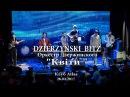 DZIERZYNSKI BITZ - Квіти (26.04.2017, клуб Atlas)