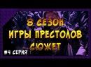 ИГРА ПРЕСТОЛОВ — СЮЖЕТ 8 СЕЗОНА 4 СЕРИЯ ГРАНДИОЗНЫЙ СПОЙЛЕР