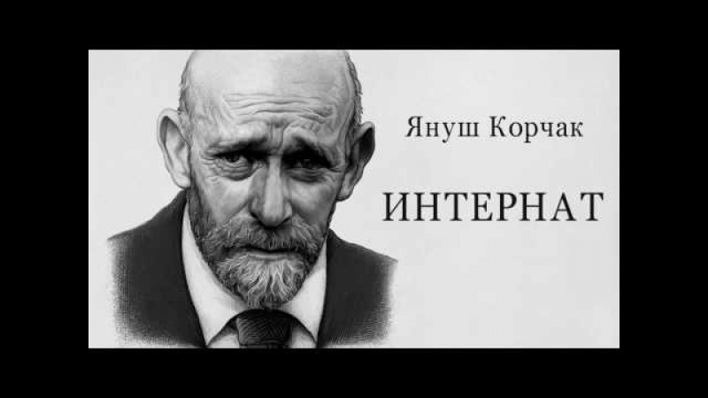 Интернат. Януш Корчак