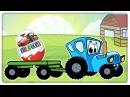 Синий трактор едет и везет сюрпризы  Тачки  Развивающие мультики про машинки для...