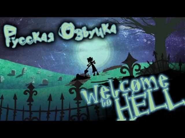 Добро пожаловать в Ад [Русская Многоголосая Озвучка] - Welcome To Hell