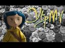 YTPMV ►Midnight Coraline