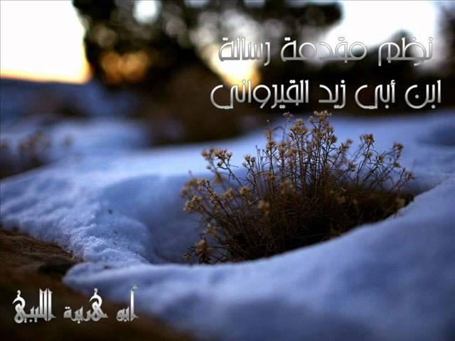 послания Ибн Аби Зайда аль Кайравани Абу Хурайры аль Либи