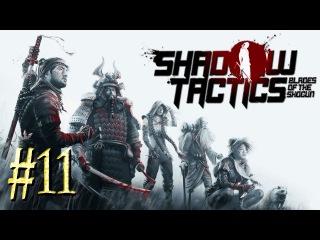Shadow Tactics: Blades of the Shogun™ ► Деревня Хида (часть 2) ► Прохождение 11