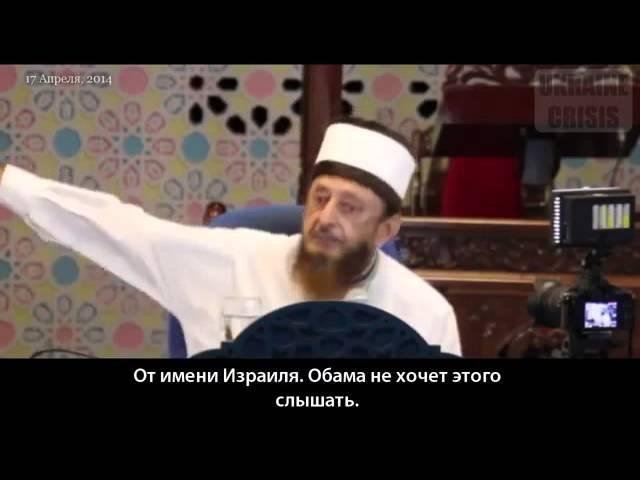 СМОТРЕТЬ ВСЕМ! Шейх Имран Назар Хосейн о России, Крыме сионистах, коммунизме, СССР и Путине