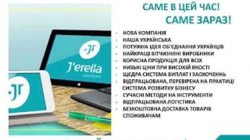 Презентация Джерелия Как начать зарабатывать в интернете