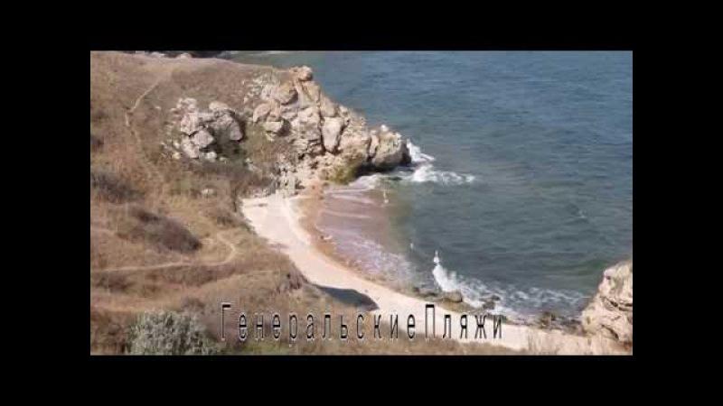 Крым 2016: Чокракское Озеро и Генеральские Пляжи (2 Серия)