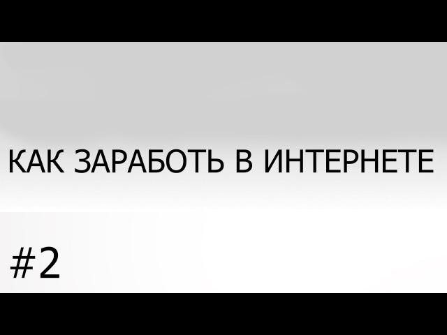 COINEX - НОВЫЙ САЙТ ДЛЯ ЗАРАБОТКА ОТ 600 РУБЛЕЙ В ДЕНЬ