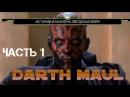 Дарт Мол Истории из Канона Звездных Войн. Часть 1