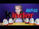 Киндер сюрпризы макси Pаспаковка игрушек Kinder Surprise Maxi