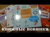 NEW! Книжные новинки для малышей и их родителей! :)