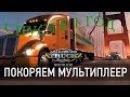 American truck simulator год спустя-покоряем мультиплеер