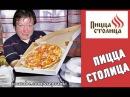 Антон Уральский против Пиццы Столицы ($Atlet$) 2008