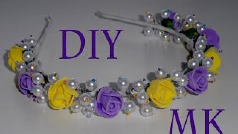 МК Ободок из готовых розочек и бусин \тейп лента\ DIY The rim of roses and beads