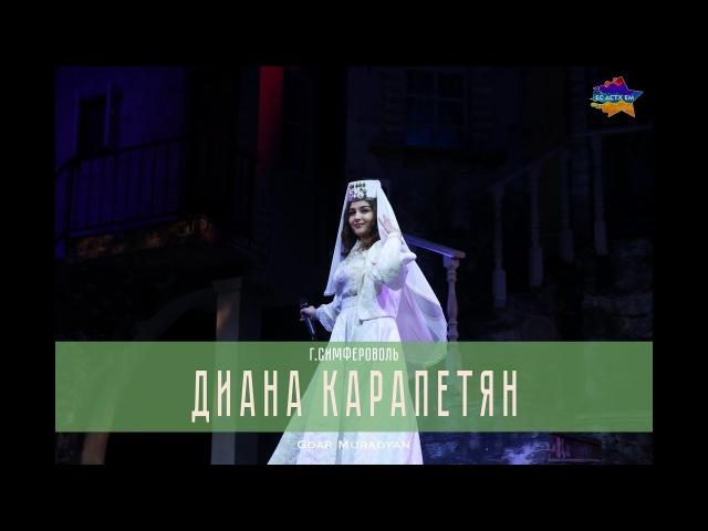 Диана Карапетян - Ширхани (г. Симферополь) / ЕС АСТХ ЕМ 2017