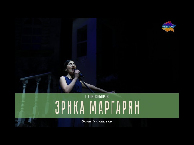 Эрика Маргарян - Тун им Айрени (г. Новосибирск) / ЕС АСТХ ЕМ 2017