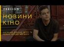 Чарівник Джонні Депп та новий Фредді Меркюрі Новини кіно 31