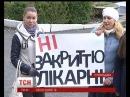 У Кременці медики вийшли на вулицю з вимогою не закривати відділи Почаївської районної лікарні