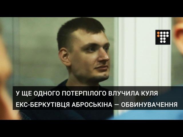 У ще одного потерпілого влучила куля екс беркутівця Аброськіна обвинувачення