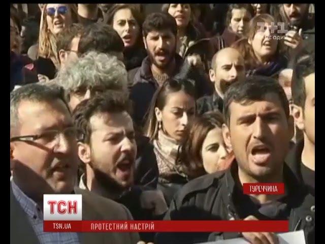 У Стамбулі освітяни влаштували протест поблизу найбільшого університету країни