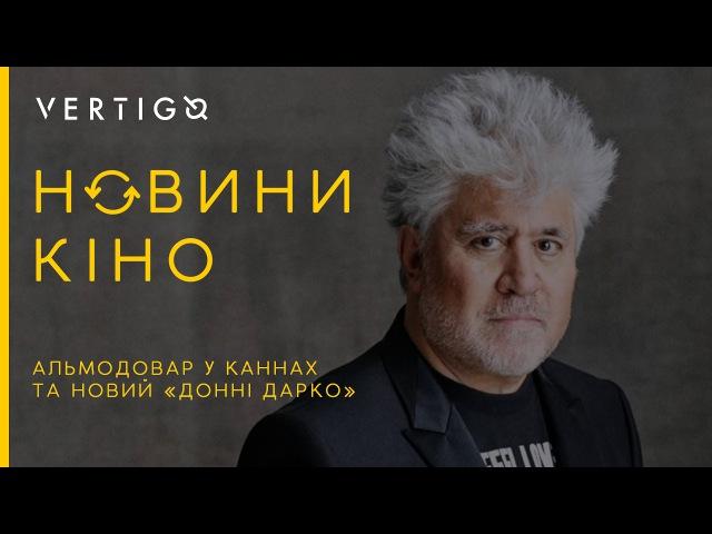 Альмодовар у Каннах та новий «Донні Дарко» | Новини кіно №43