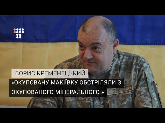 Окуповану Макіївку обстріляли з окупованого Мінерального генерал СЦКК