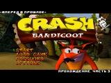 Вперед в прошлое. Проходим Crash Bandicoot. Часть 3