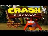 Вперед в прошлое. Проходим Crash Bandicoot. Часть 2