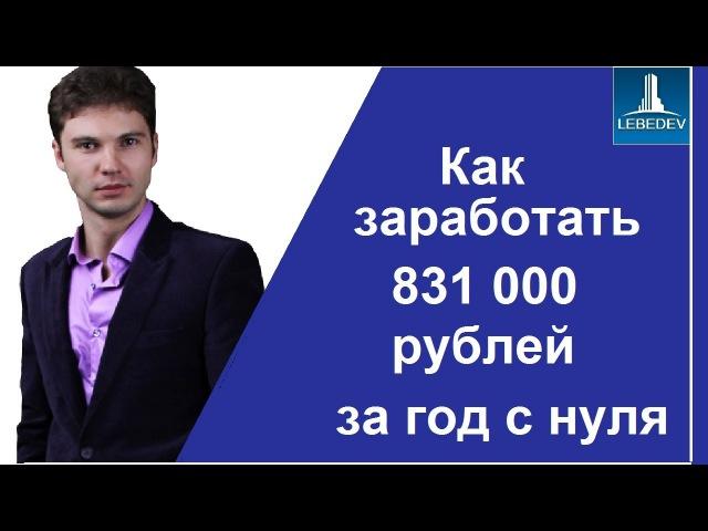 Как заработал 831 тысячу рублей с нуля ученик Евгения Лебедева на инвестициях в новостройки