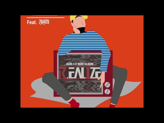 라비(RAVI)- 나홀로 집에 (feat.정용화 Jung Yong Hwa) PRE-LISTENING