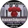 3D печать   КАЗАНЬ   258-82-28
