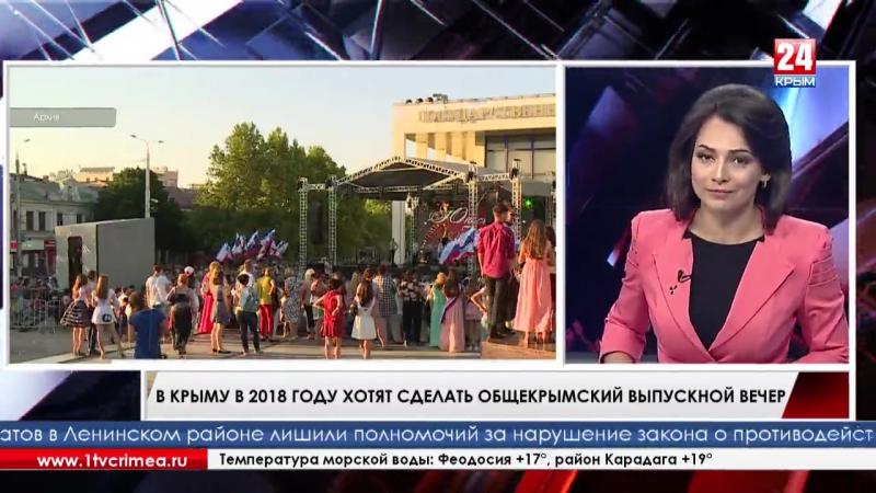В Крыму в 2018 году хотят сделать общекрымский выпускной вечер Такое поручение министерству образования, науки и молодёжи дал Се