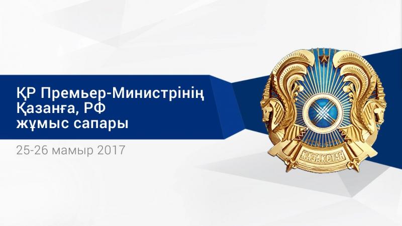 ҚР Премьер Министрі Бақытжан Сағынтаевтың Қазанға жұмыс сапарының қорытындысы бойынша видеодайджест