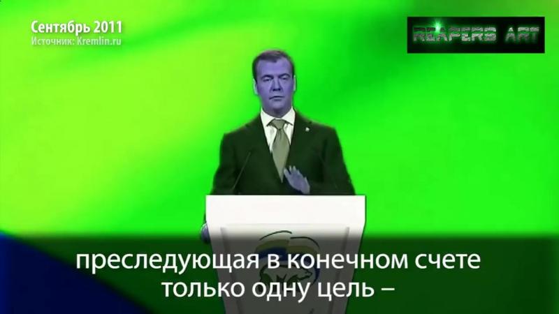 Брехуны балаболят! Или обещали и забыли «Единая Россия» Путин и Медведев на XII
